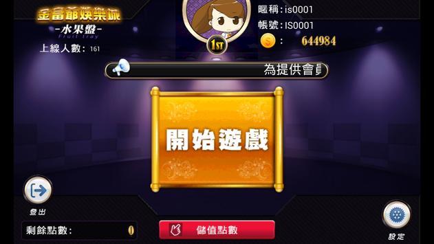 金富爺水果盤 screenshot 9
