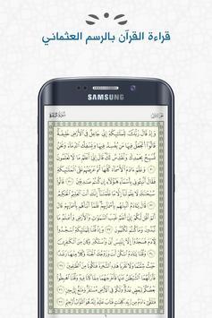 الباحث القرآني - استمع للقرآن apk screenshot