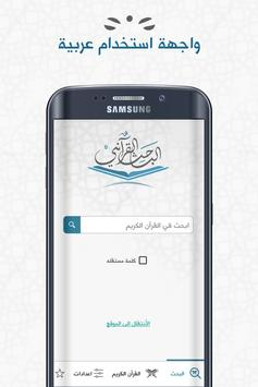 الباحث القرآني - استمع للقرآن poster
