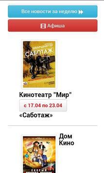 GorodVitebsk.by Город Витебск apk screenshot