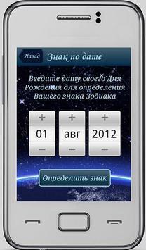 Гороскоп совместимости apk screenshot