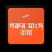 গরুর মাংস রান্না icon
