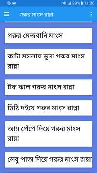 গরুর মাংস রান্না poster