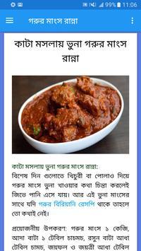গরুর মাংস রান্না screenshot 1