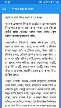 গরুর মাংস রান্না screenshot 2