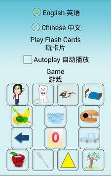 Panda Flash Card apk screenshot