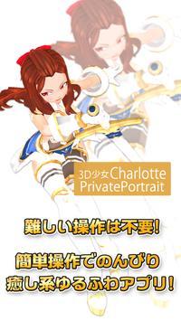 3D少女Charlotte screenshot 9