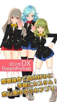 3D少女DX ảnh chụp màn hình 4