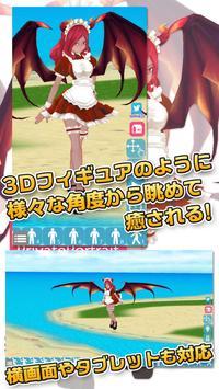 3D少女Rosa screenshot 9