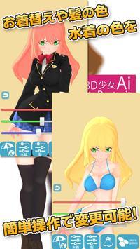 3D少女Ai PrivatePortrait apk screenshot