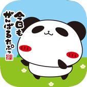 ぐらぐらノセタワーパンダのたぷたぷ公式アプリ icon