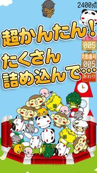 ぐらぐらノセタワーパンダのたぷたぷ公式アプリ screenshot 6