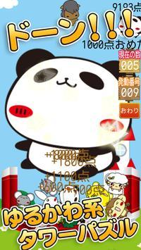 ぐらぐらノセタワーパンダのたぷたぷ公式アプリ screenshot 1