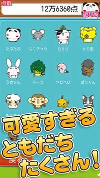 ぐらぐらノセタワーパンダのたぷたぷ公式アプリ screenshot 2