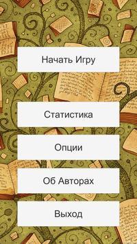 SlovoGlot poster