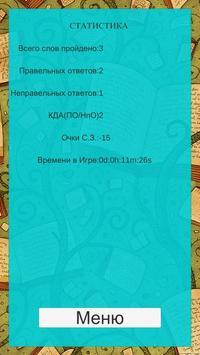 SlovoGlot screenshot 1