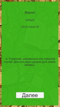 SlovoGlot screenshot 3