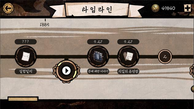 MazM: 지킬 앤 하이드 screenshot 5