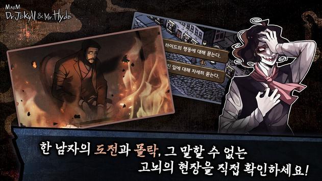 MazM: 지킬 앤 하이드 screenshot 9