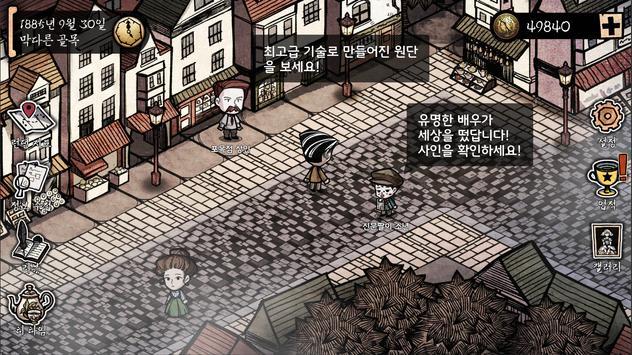 MazM: 지킬 앤 하이드 screenshot 10