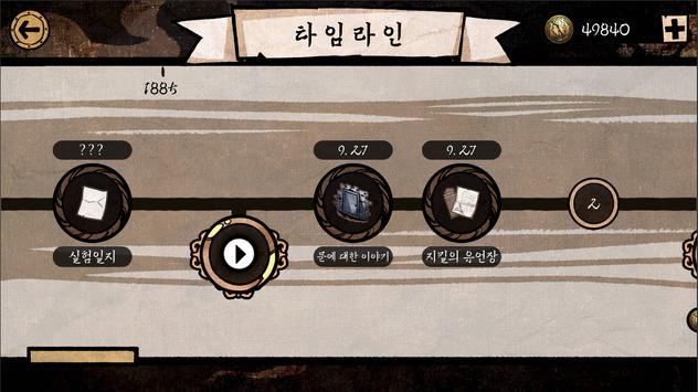 MazM: 지킬 앤 하이드 screenshot 11
