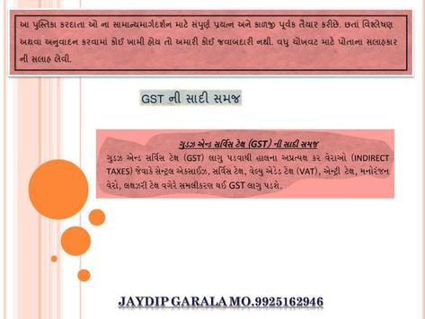 Gst India in Gujarati poster