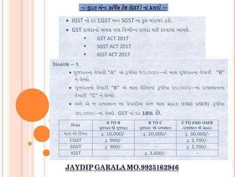 Gst India in Gujarati apk screenshot