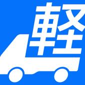 軽のお仕事 icon