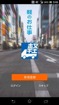 軽のお仕事 poster