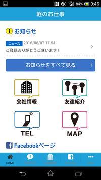 軽のお仕事 apk screenshot