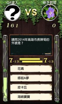 問問題-新型態對戰問答遊戲之我是世界最聰明!智者為王! apk screenshot