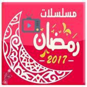 مسلسلات رمضان 2017 بدون فواصل icon