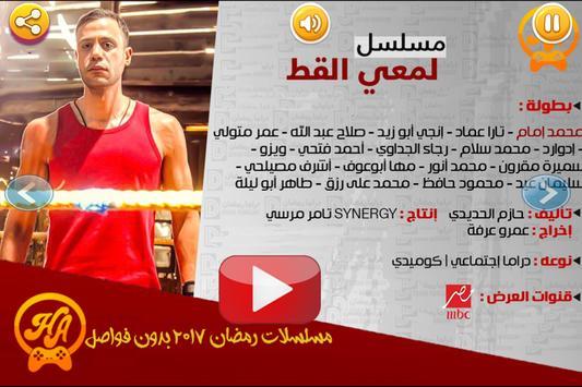 مسلسلات رمضان 2017 بدون فواصل screenshot 4