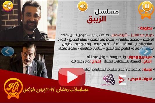 مسلسلات رمضان 2017 بدون فواصل screenshot 5