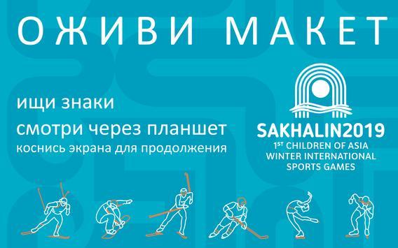 Sakhalin 2019 poster
