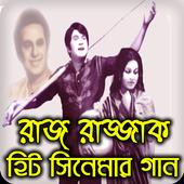 রাজ্জাকের জনপ্রিয় ছবির সেরা গান Bangla Songs icon