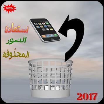 استعادة الصور المحذوفة poster
