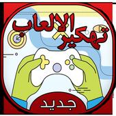 تهكير الألعاب بدون رووت Prank icon