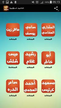 اناشيد اسلامية Anachid Islamia apk screenshot