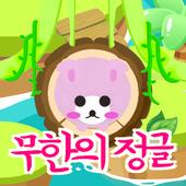 무한의 정글 (Infinite Jungle) icon