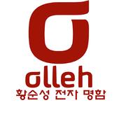 KT올레 황순성 전자 명함 icon