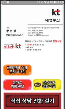 KT올레 황순성 전자 명함 apk screenshot
