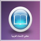 معاني الأسماء العربية icon