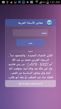 معاني الأسماء العربية poster