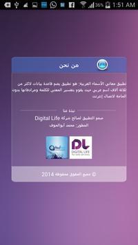 معاني الأسماء العربية apk screenshot