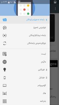 HaMa4it :: هاما بۆ ئای تی screenshot 1