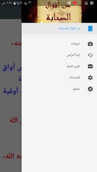 حكم من اقوال الصحابه apk screenshot