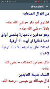 حكم من اقوال الصحابه screenshot 7