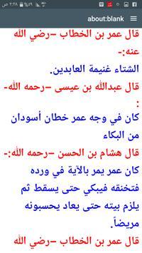 حكم من اقوال الصحابه screenshot 8