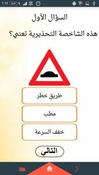 إشارات وآولويات المرور apk screenshot